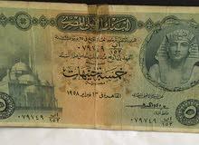 عمله خمس جنيهات من 1955 آلي 1959