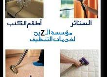 مؤسسة الزين لخدمات التنظيف والصيانة العامه واعمال الدهان والديكور وتركيب الباركي