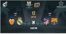 تذاكر مبارة السوبر الاسباني ريال مدريد واتلتيكو للبيع