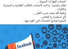 تسويق اعلانات و وسيط في العقارات ..