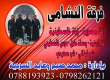 فرقة زفة 0798262121. زفتك عليك وحمامك التركي علينا