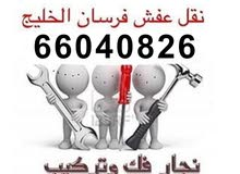 ابو ادم خدمه هافلوري  جميع مناطق الكويت66040826