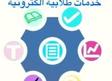 مشاريع طلابية