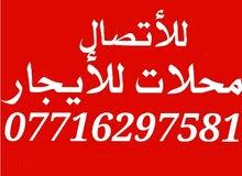 محلات للايجار/ حي الحسين الشارع العام/ مقابل الجمعيات/ قرب الاطباء