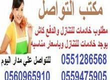 يوجد خادمات مدربات للتنازل 0551286568