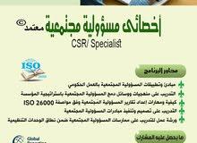 الدورات التدريبية للمؤسسة العربية للتميز والاستدامة