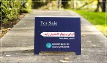 ارض على المحور الجديد بالقرب من الشيخ زايد