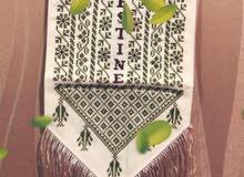 مطرزات فلسطينية يدوية الصنع اكثر من رائعه ( معلقات ،محفظات، شال، قرن )