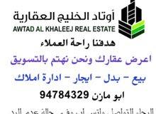 للايجار قسيمه مبنيه في صباح الاحمد