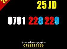 0781228229 رقم امنية مميز الزرقاء