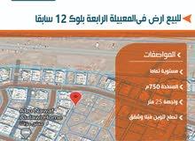 المعبيله الرابعه بلوووك12//750م واجهه 25م//مستوويه جاهزه للبناء//