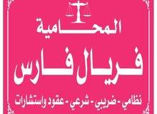 محامي نظامي _ شرعي