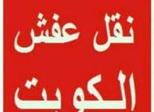نقل عفش 67799029 بجميع مناطق الكويت