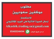 للسعوديين مطلوب توظيف
