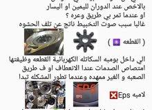تركيب و تصليح سكاتله كهربائية لسيارات الحديثة