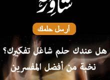 احصل على تفسير حلمك مبني على القرآن الكريم