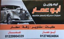للايجار بالسائق طلبات ومشاوير باسعار مناسبةfor rent with driver