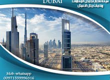 مكاتب للإيجار فى دبي