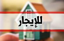 شقة للايجار مساحة 100م في حي الأطباء الشارع العام