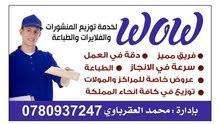 توزيع منشورات وإعلانات