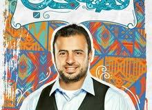 كتاب قصة حب للداعية مصطفى حسني (طنطا)