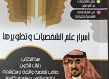 اسرار علم الشخصيات لمحمد الخالدي