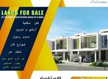 اراضى سكنى معفاة الرسوم التملك على شارع الشيخ عمار منطقة التله