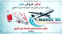 المغرب للخدمات لايادي العاملة المغربية
