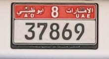 Abu dhabi 786 number plate for sale