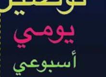 سيارات فان وسيارات سيدان للتوصيل داخل منطقه الرياض
