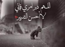 اريددوام سائق في مدينه صباح الاحمد 98548593