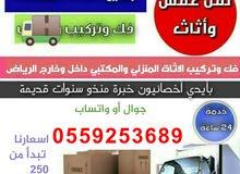 نقل اثاث0559253689