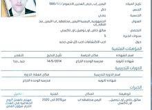 يمني ابحث عن عمل في المملكه