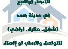 مطلوب شقق او منازل للايجار