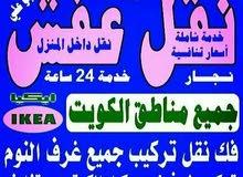 نقل اثاث الجوهرة فك نقل تركيب الأثاث بجميع مناطق الكويت فك نقل تركيب الأثاث