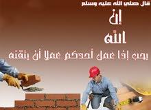 مقاول بناء