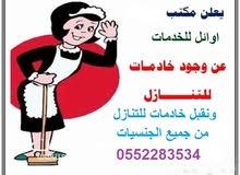 مطلوب خادمات للتنازل ونقل الكفالة 0552283534