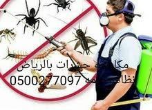 مكافحه حشرات بالرياض