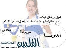يوجد خادمات مربيات طباخات((فلبين-بنجلادش))ممتازات للتنازل0540519348