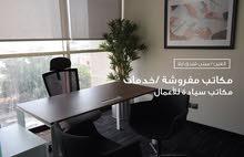 مكتب مجهز ومؤثث للايجار بأسعار تنافسية