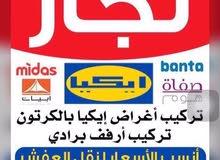 مبارك الكبير وجميع مناطقها العدان القصور وجميع مناطق الكويتً 60765458ابوعلى لنقل العفش جميع مناطق
