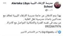 مدرسة الارتقاء الليبية مكانها السراج خلف مخبز فتافيت طالبين سائقين بالباص متاعه