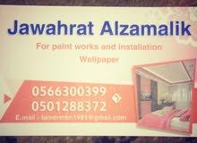 jawahrat elzamalek for paint works and installation wallpaper 0566300399
