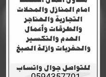 أبو قاسم للعوازل والاسفلت والمقاولات