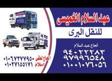 نقل وشحن وتوصيل جميع الاغراض من الكويت إلى مصر 20عاما فى مجال الشحن سرعة توصيل وأفضل خدمة وأمانه