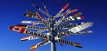 خدمات ملفات تاشيرات روسيا البرازيل تايلاند ودول الشنغن