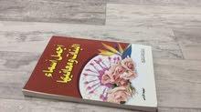 كتاب أجمل أسماء البنات ومعانيها