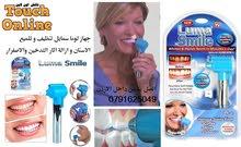 جهاز لوما سمايل تنظيف و تلميع الاسنان و ازالة اثار التدخين و الاصفرار اسنان نظيف