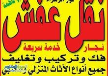 نقل عفش ابوحسن = فك نقل تركيب== غرف النوم=- والاثاث المنزلى== =-