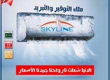 مكيف سكاي لاين 2020 مكفول عشر سنوات Skyline أقل سعر أعلى جودة